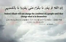 Allah will not change the condition